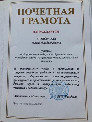 Почетная грамота Министерства образования